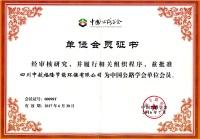中国公路协会成员证书.jpg